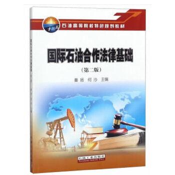 国际石油合作法律基础 9787518330232