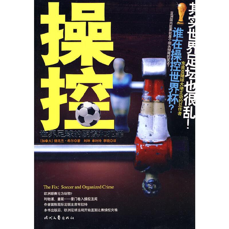 操控:世界足球的阴谋和犯罪