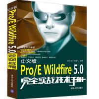 中文版Pro/E Wildfire5.0完全实战技术手册