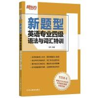 新东方 新题型 英语专业四级语法与词汇特训