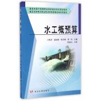水工概预算(重庆市骨干高等职业院校建设项目规划教材)