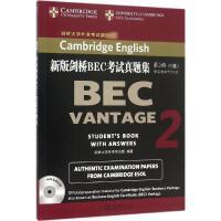 新版剑桥BEC考试真题集、第2辑:中级 英国剑桥大学外语考试部 编著