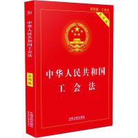 中华人民共和国工会法 实用版 *版 中国法制出版社