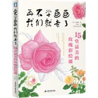 再不学画画我们就老了 15堂美的玫瑰彩绘课 9787517022855
