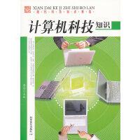 现代科技知识博览――计算机科技知识