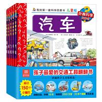 孩子最爱的交通工具翻翻书・妙趣科学儿童版精选