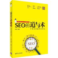 SEO的道与术:打造自动赢利的网站 黄聪 编著