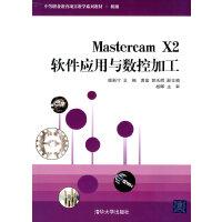 Mastercam X2软件应用与数控加工(中等职业教育项目教学系列教材・机械)