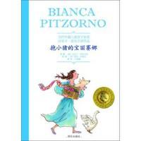 当代外国儿童文学名家 比安卡・皮佐尔诺作品-抱小猪的宝丽赛娜