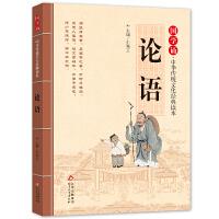 论语 拼音大字 免费音频 名师诵读 国学诵・中华传统文化经典读本