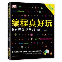 DK编程真好玩:9岁开始学Python