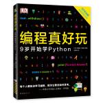 DK�程真好玩:9�q�_始�WPython
