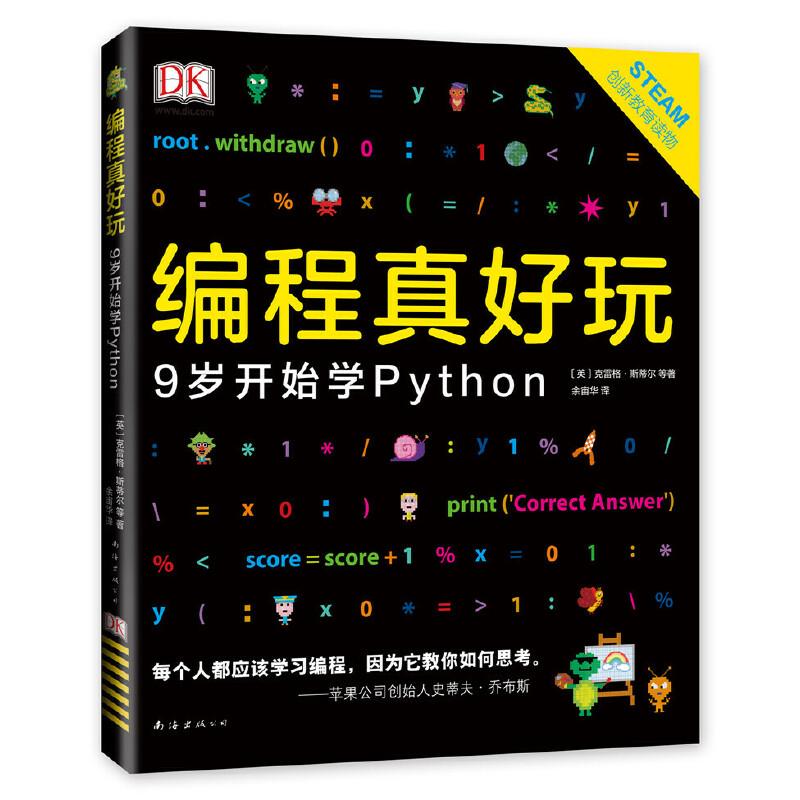 "DK编程真好玩:9岁开始学Python DK出版社经典Python编程启蒙书!孩子进阶学习编程的不二选择!赠送知名少儿编程教育机构""西瓜创客""精品Python体验课!""憨爸在美国""创始人憨爸鼎力推荐!专为9岁以上孩子设计,让孩子轻松入门!"