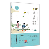 散文精选系列丰子恺散文精选青少版 为青少年打造的经典读本语文课外阅读积累
