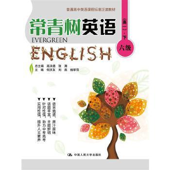 常青树英语:下:六级:高一 9787300215907