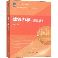 建筑力学(第3版) 中国建筑工业出版社