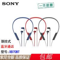 【包邮】索尼 MDR-XB70BT 颈挂式立体声 无线蓝牙线控免提耳麦 支持NFC 手机通话音乐通用耳机