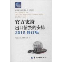 官方支持出口信贷的安排(2015修订版) 经济合作与发展组织 编;中国出口信用保险公司 译
