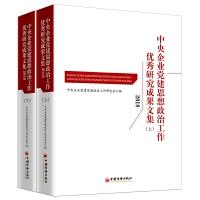(2018)中央企业党建思想政治工作优秀研究成果文集 中国经济出版社