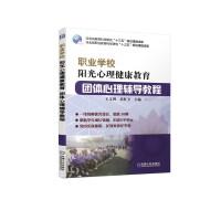 职业学校阳光心理健康教育团体心理辅导教程 机械工业出版社