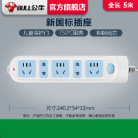 公牛正品插座电源插排接线板插线板带线过载保护家用五位总控5米线