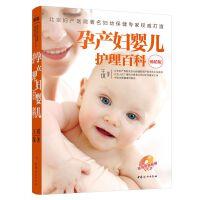 《孕产妇婴儿护理百科》