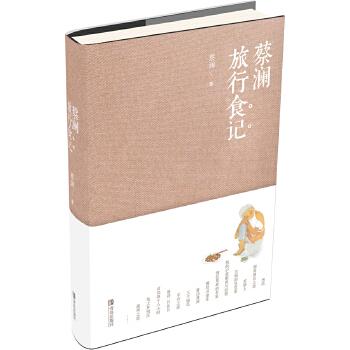 蔡澜旅行食记(pdf+txt+epub+azw3+mobi电子书在线阅读下载)