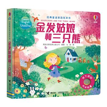 尤斯伯恩经典童话英语发声书:金发姑娘和三只熊 英国尤斯伯恩童书品牌出品。爱上学英语,从感觉英语很有趣开始!以童话为桥梁,从单词过渡到句子学习。听英国人读经典,练习纯正发音,感受英文的韵律和节奏美,激发孩子听和说的兴趣。