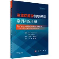 急重症医学情境模拟案例训练手册(中文翻译版)