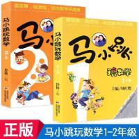 马小跳玩数学全套2册 一年级2年级杨红樱主编 小学生6-7-9-12岁数学思维训练 一二年级暑假作业智力开发书 李毓佩