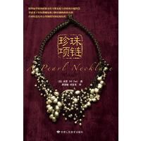 珍珠项链(电子书)