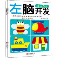左脑开发右脑开发 4-5岁(全2册)