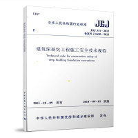 JGJ 311-2013 建筑深基坑工程施工安全技�g�范