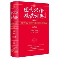 现代汉语规范词典(第3版)(缩印本)