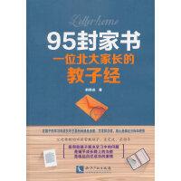 95封家书―― 一位北大家长的教子经