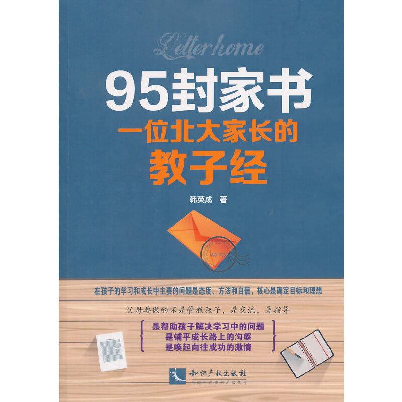 95封家书—— 一位北大家长的教子经