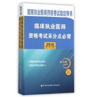 2016执业医师资格考试用书 2016国家临床执业医师资格考试指定用书 2016临床执业医师资格考试采分点必背