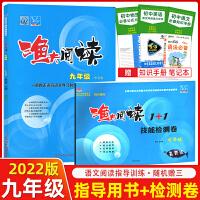 2021版 渔夫阅读九年级书+检测卷九年级 全2本 全国通用 渔夫阅读九年级全一册九年级语文