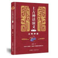 文明神迹/上古神话演义(第1卷) 中国国际广播出版社