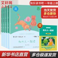 【两件7折】快乐读书吧・名著阅读课程化丛书.和大人一起读 1年级上册(全4册)