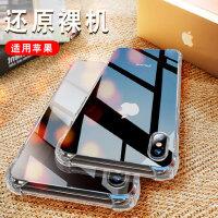 苹果x手机壳xr硅胶iphonexsmax保护软套8plus防摔7超薄6s全包男女