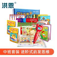 洪恩点读笔益智早教书点读笔有声图书零基础学习情商早开发塑造宝贝好性格(2-6岁)