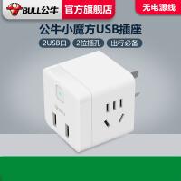 公牛插座小魔方USB插座电源插头多功能插线板面板无线插排