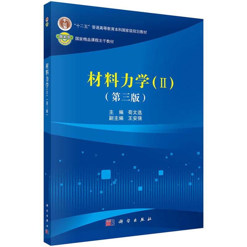 材料力学(II)(第三版)