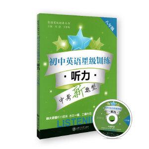 初中英语星级训练(听力八年级) /中学英语星级题库丛书 刘�|//吕春昕 正版书籍