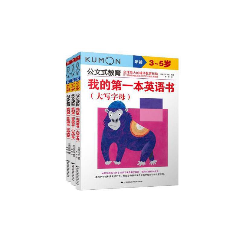 Kumon公文式教育 我的第一本英语书 字母篇 共3册  新幼儿英语快乐学英语幼儿启蒙 左右脑开发握笔字母单词游戏小写儿童英语