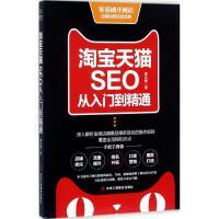 *天猫SEO从入门到精通 中华工商联合出版社