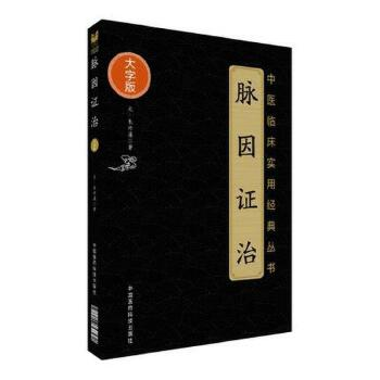 中医临床实用经典丛书大字版 脉因证治(元)朱丹溪著 中国医药科技出版社9787506798570