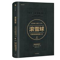滚雪球:巴菲特和他的财富人生・上(畅销版)(长赢投资系列)