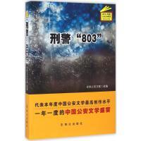 """刑警""""803""""纪实文学卷 全国公安文联 编"""